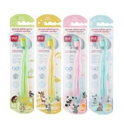 Splat - Splat Junior Çocuklar İçin Diş Fırçası (2-8 Yaş)